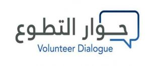 حوار التطوع